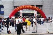 Bakery China findet vom 17. bis 19. Mai 2005 im Shanghaier Everbright Convention Center statt.