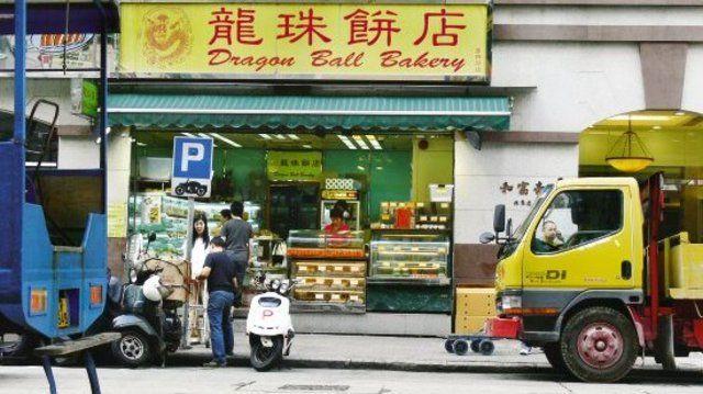 Offene Verkaufsfront der Dragon Ball Bakery in einem Hongkonger Wohngebiet.